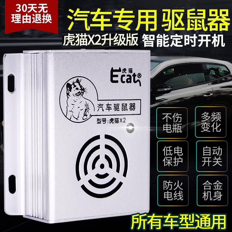虎猫汽车专用驱鼠器发动机舱大功率超声波电子猫车载防鼠灭鼠捕鼠