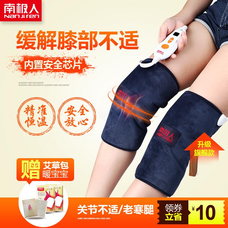 南极人电热护膝保暖中老年老寒腿关节保暖发热护腿护膝盖防寒女士