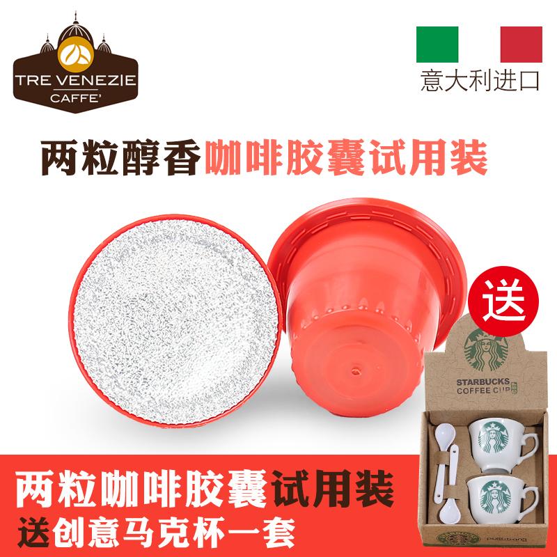 试用 威尼斯咖啡胶囊兼容雀巢 意大利
