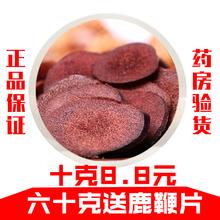 红粉片泡酒药材煲汤30g起拍 东北长白山梅花鹿鹿茸片正宗鹿茸血片
