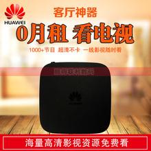 华为悦盒EC6108V9V9AV9EV9C网络机顶盒高清播放器移动电信联通