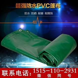 三防布PVC 帆布防水布遮雨防雨布油布三轮车挡雨布货车篷布