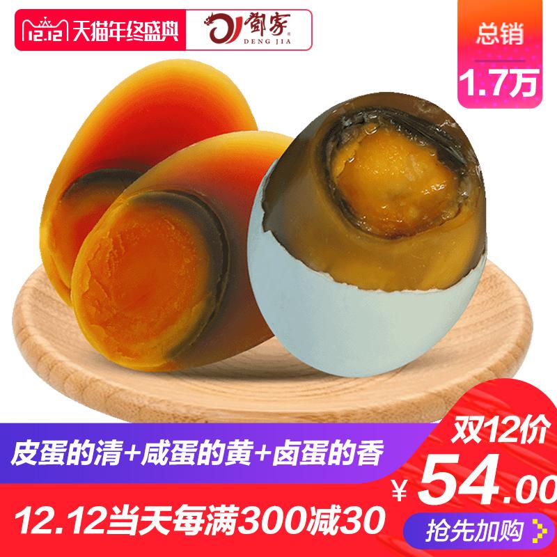 四川特产邓家广安盐皮蛋咸鸭蛋皮蛋 散装30枚1500g无铅盐皮蛋零食