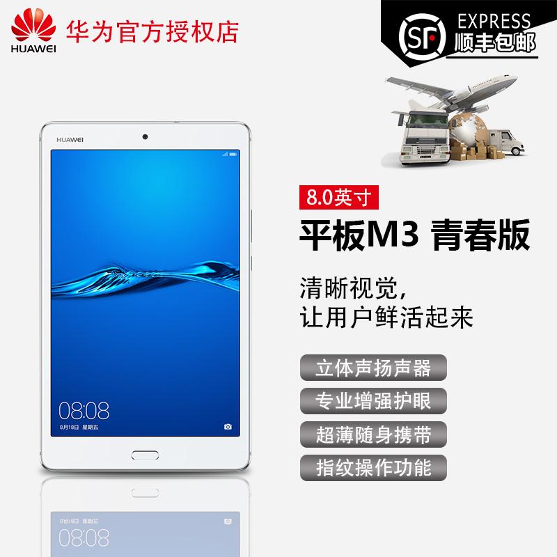 【官方正品】Huawei/华为 平板 M3 青春版8英寸 CPN-W09 WiFi版