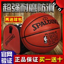 官方旗舰店正品斯伯丁室外水泥地耐磨ZK超细纤维64-565七号篮球