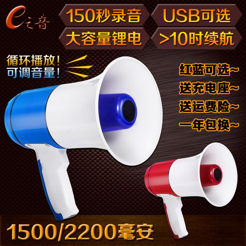 可选USB秒录音150手持喇叭大声公喊话器扩音器锂电130UHM之音E