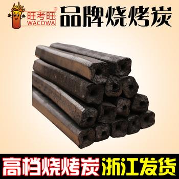 木炭烧烤碳无烟碳户外环保易燃炭