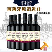 西班牙原酒进口红酒葡萄酒干红葡萄酒整箱6支装