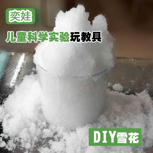 幼儿园儿童科学小实验课趣味科普玩教具制作造雪粉吸水粉人造雪