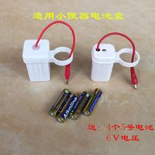 小便斗感应器电磁阀小便池配件小便器变压器防水4节5号6V电池盒