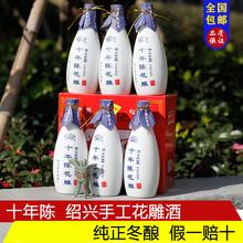 半干型黄酒整箱 包邮 6青花瓷瓶装 绍兴黄酒十年陈绍兴花雕酒500ml