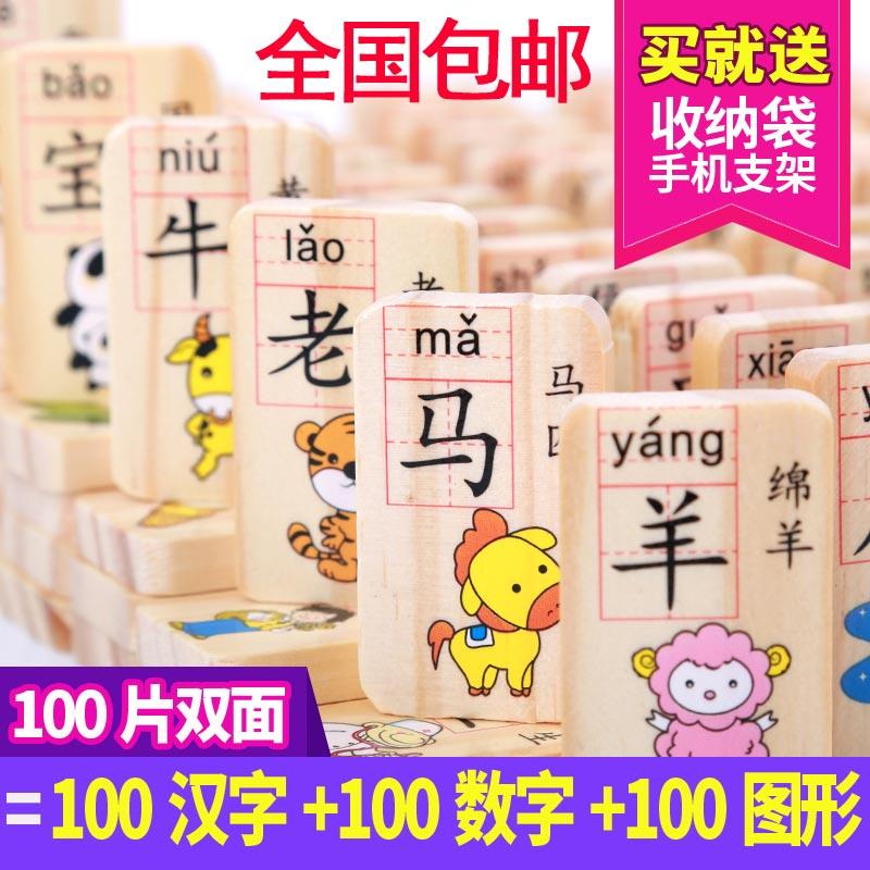 100粒双面圆角积木制玩具3-6-7周岁男多米诺骨牌益智力儿童玩具女