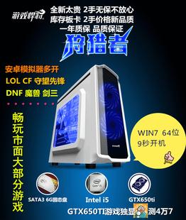 2手I3I5玩LOL剑三CF魔兽英雄联盟剑灵游戏台式主机安卓模拟器电脑