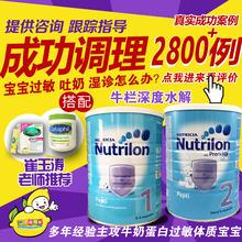 牛栏深度水解pepti1 2段 过敏 腹泻 深度水解 奶粉