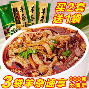 羊杂汤内蒙古羊杂碎羊汤羊肉汤即食新鲜羊肉类熟食小吃美食202gX3