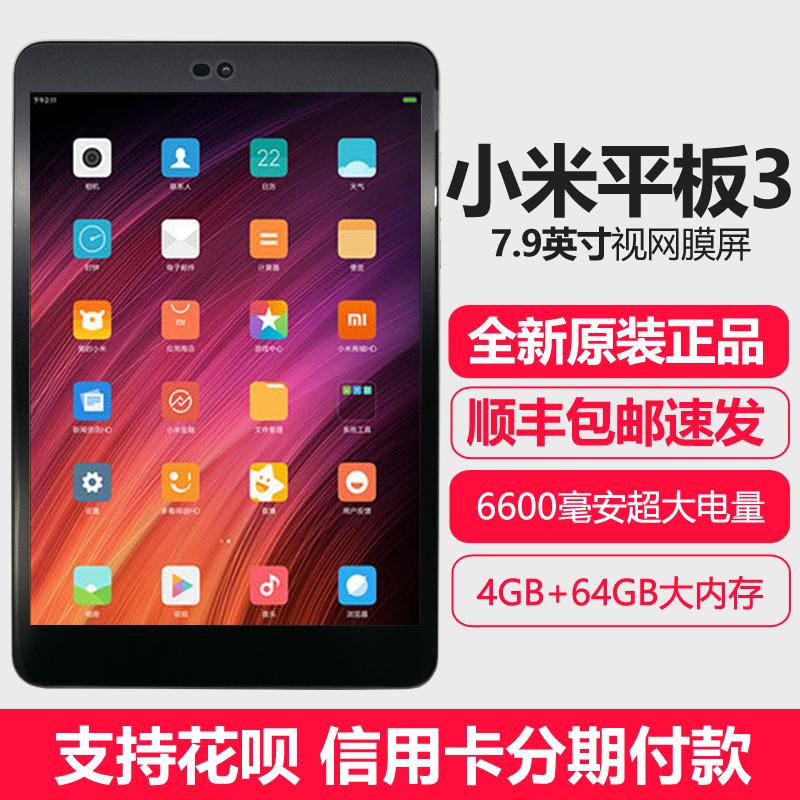 Xiaomi/小米 小米平板3 64G WIFI 7.9英寸 学生平板电脑 正品现货