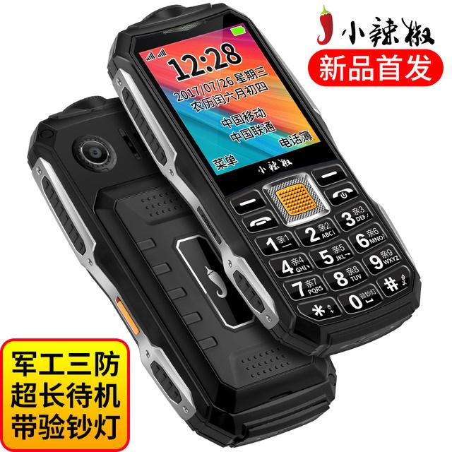 军工三防老人手机超长待机大字大声移动直板老年机 g108 小辣椒
