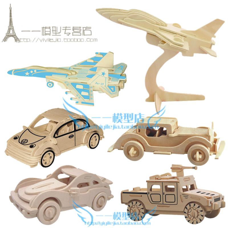 木制3D立体拼图儿童益智DIY拼板玩具手工木质汽车飞机仿真小模型