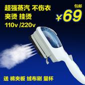 蒸汽挂烫机家用手持式蒸气刷迷你便携旅行出国电烫斗熨衣机110v