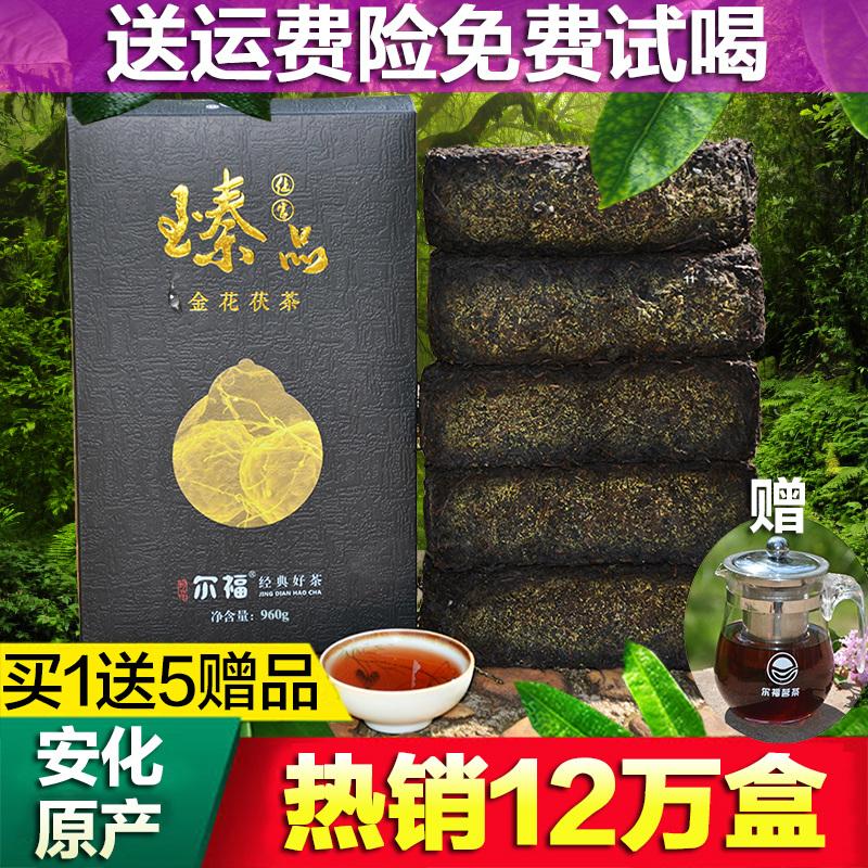 送5样赠品 黑茶 湖南安化黑茶金花茯砖茶仩官臻品960克  尔福茗茶
