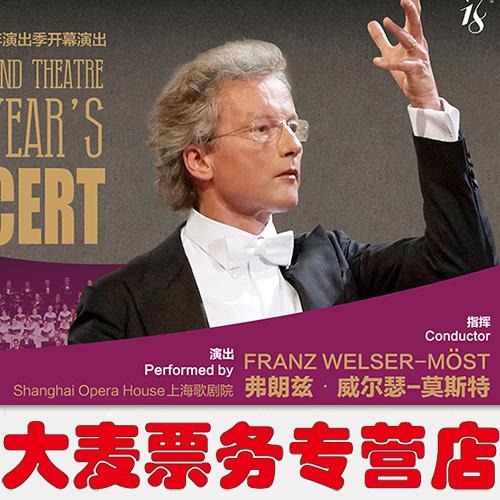 上海音乐会 2018上海大剧院新年音乐会门票 12月30-31日