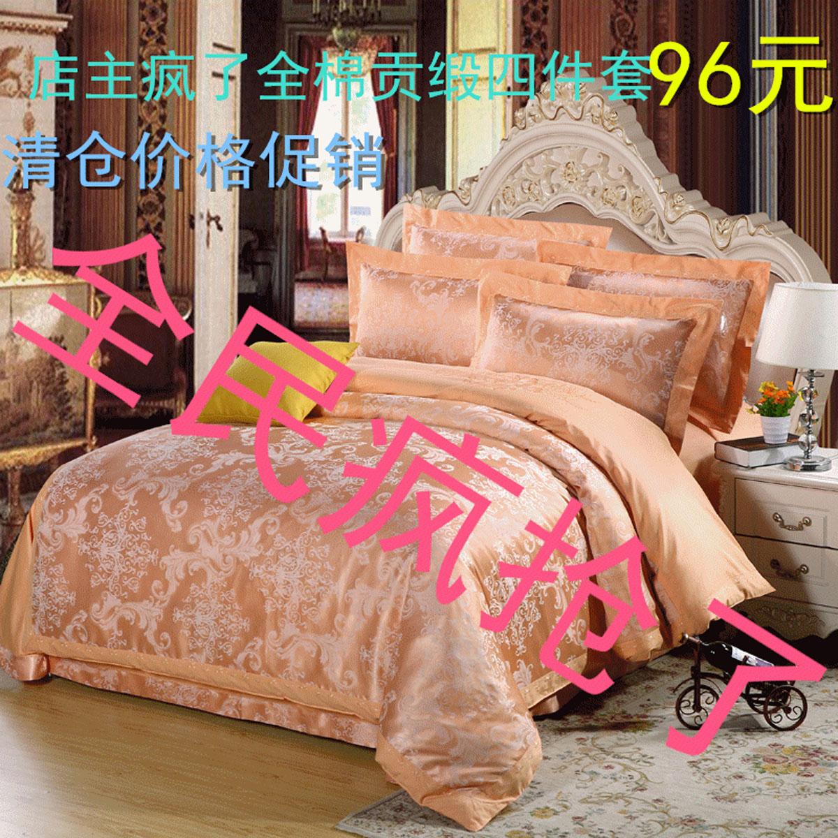 全棉欧式贡缎提花四件套纯棉婚庆套件1.2三件套1.8m床双人2.0床品