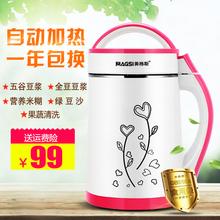 多功能豆浆机家用全自动加热五谷米糊果汁大容量免过滤豆浆机 正品