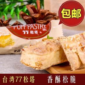 新货 台湾代购 宏亚食品 77松塔饼干 蜜兰诺milano 松塔酥 饼干