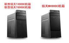 扬天T4900C M4900C T6900C 联想商用台式机机箱全新无瑕疵正品 原装