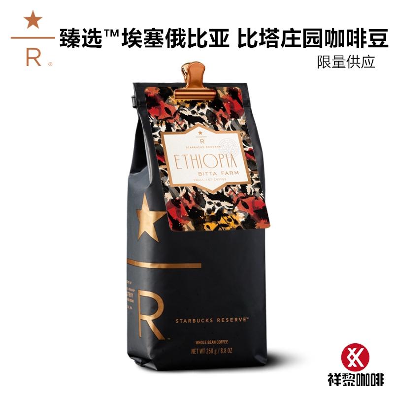【新品】进口星巴克Reserve臻选™埃塞俄比亚比塔庄园咖啡豆250克