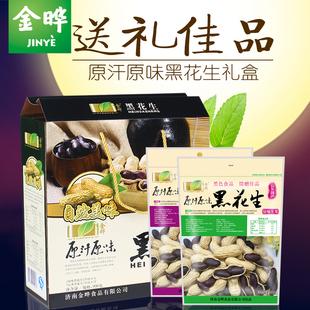 金晔食品山东特产原味带壳黑花生米零食大礼包年货礼盒一箱900g