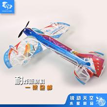 锐动天空3d板机水星固定翼遥控飞机魔术板pp板新材料F3P耐摔航模
