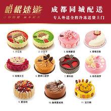 成都哈根达斯冰淇淋生日蛋糕同城配送货 6寸8寸多款式专人外送