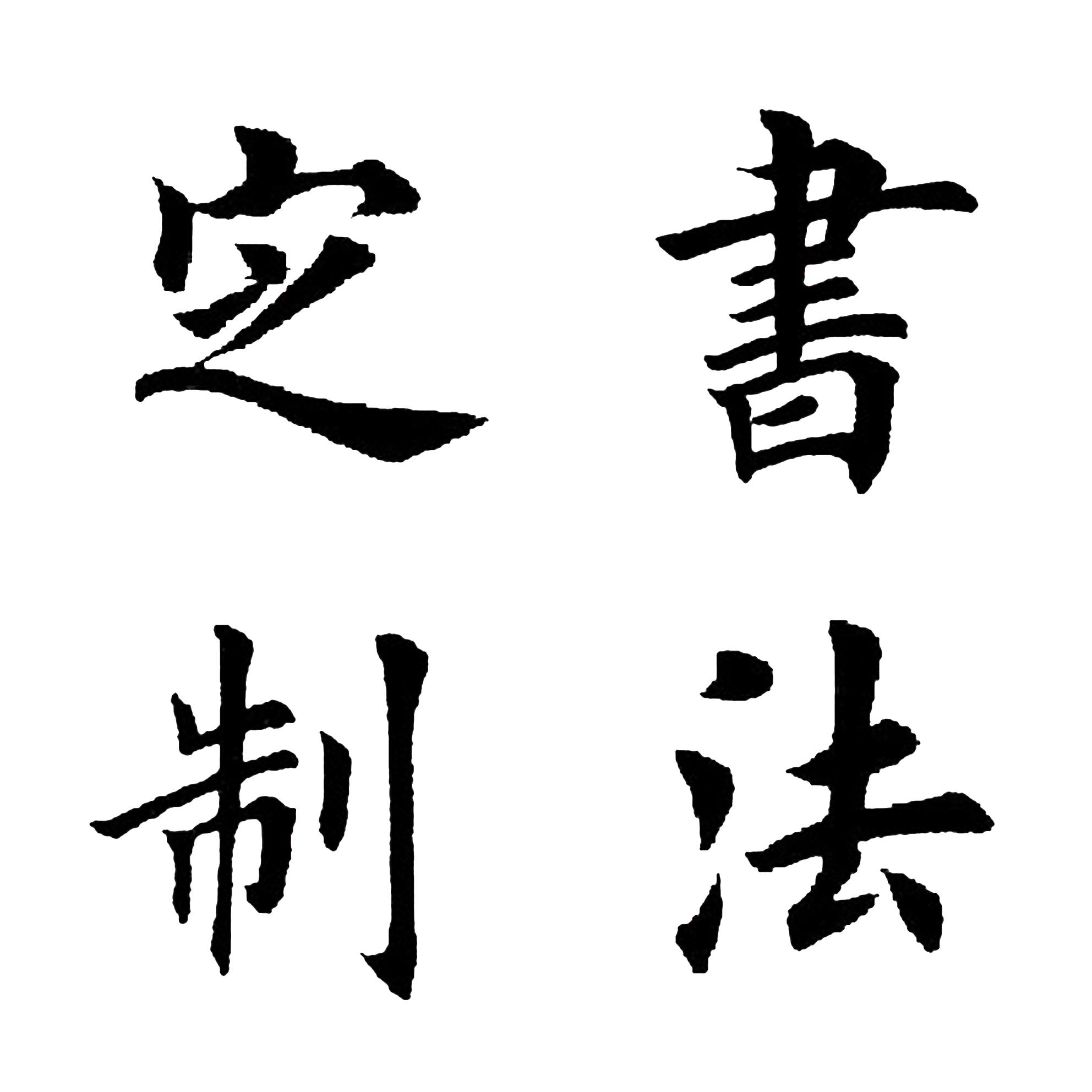 书法定制直销书画 作品书画 作品中国书法楷书原稿十品毛笔书法