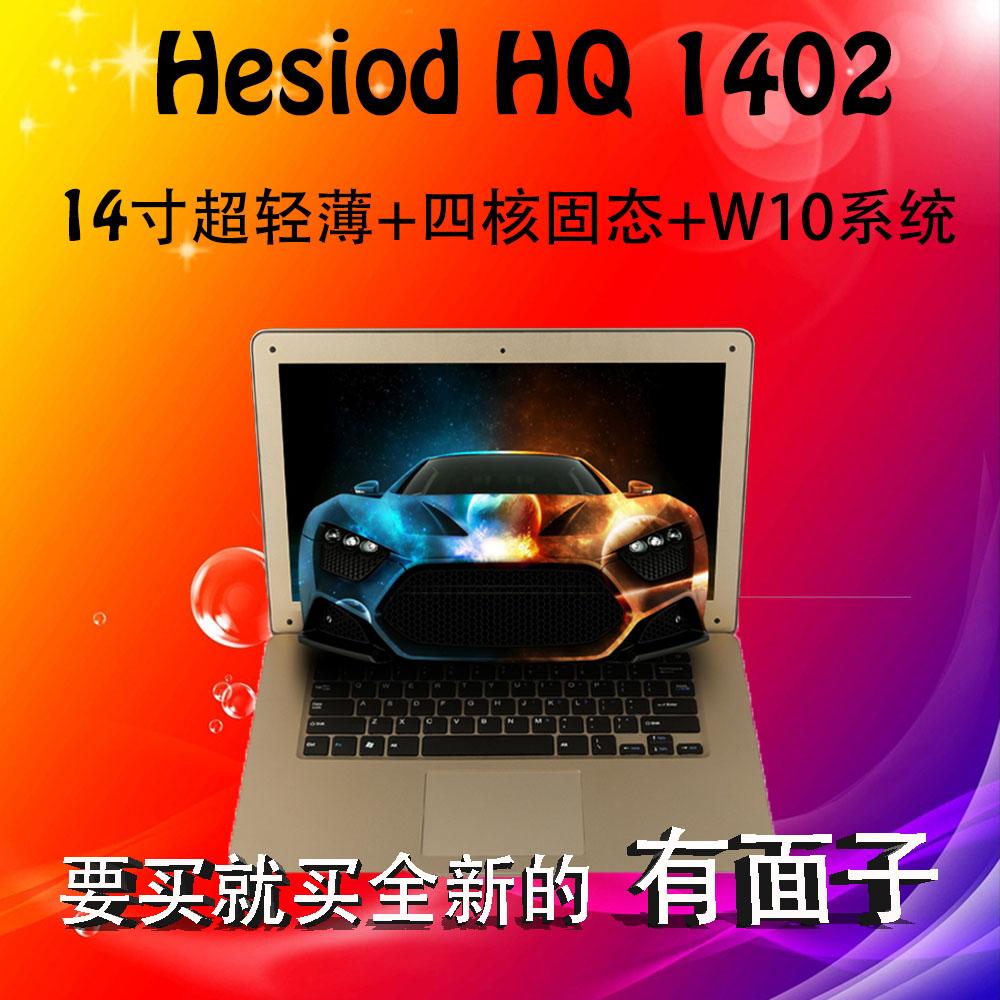 Hesiod HQ 1402 全新四核轻薄笔记本电脑 移动商务办公 带摄像头