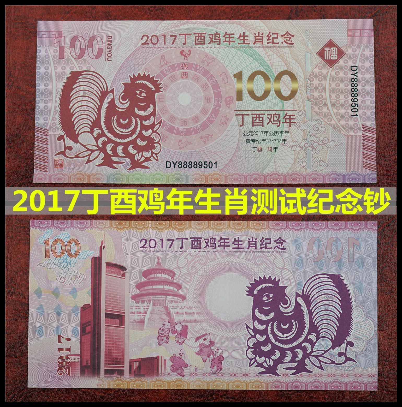 2017年丁酉鸡年纪念钞