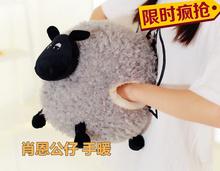情侣绵羊肖恩羊手暖抱枕暖手捂毛绒玩具公仔玩偶羊驼抱礼物可插手