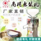 商用磨浆机 豆浆机 电动 浆渣自分离 研磨机 米浆糊机 豆腐机家用
