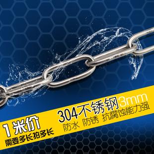 304不锈钢链条铁链条 宠物狗铁链子铁环链吊灯晾衣铁链3mm粗锁链