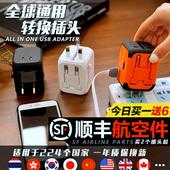 全球通用转换插头万能英标泰国欧洲欧标德标日本电源插座转换器