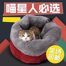 猫窝四季猫睡袋小猫咪房子蒙古包猫垫子泰迪狗窝冬季保暖宠物用品