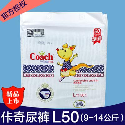 卡布国际 升级装5.0 佧奇纸尿裤大号L50片超薄柔肤吸水送赠品