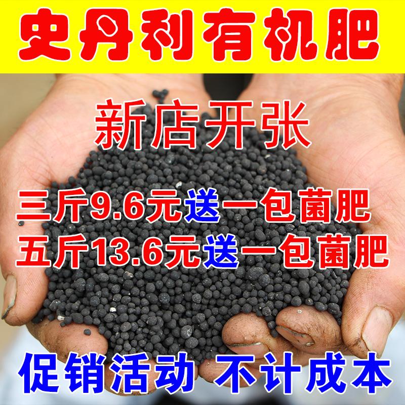 史丹利有机肥花卉绿植蔬菜专用复合有机肥 花肥营养土肥料
