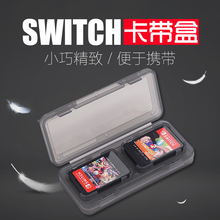 任天堂Nintendo Switch游戏卡带盒NS卡盒 卡带收纳盒4个装 配件