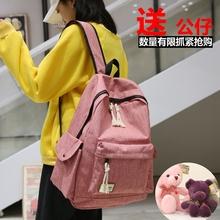 韩版大容量背包高中生电脑包双肩包小清新学院风帆布书包中学生女