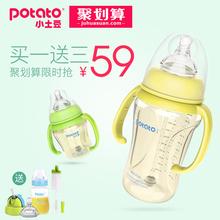 小土豆PPSU奶瓶婴儿宽口带手柄吸管硅胶奶嘴防摔胀气宝宝塑料奶瓶