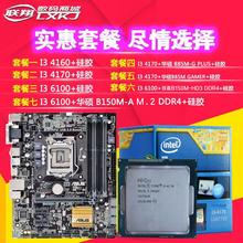6100 3.7G双核四线程 四六代 散片CPU 英特尔 4170 酷睿i3 Intel
