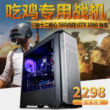i7八核1060绝地求生主机16G吃鸡电脑主机台式DIY组装机全套超i5
