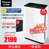 松下空气净化器家用静音除雾霾甲醛PM2.5异味烟味 卧室氧吧61C7PD