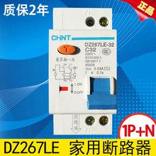 剩余电流 断路器 正泰精工正品 包邮 DZ267LE 空气开关